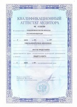 Услуги профессионального бухгалтера с гарантией в Хабаровске