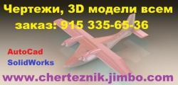 Чертежи, изготовление,разработка 2D-3D