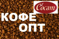 Сублимированный кофе Cocam,   Кофе опт.
