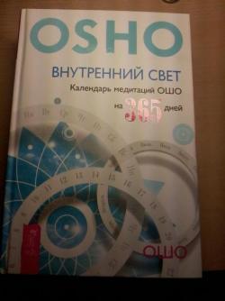 Книга Ошо