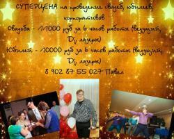 Тамада на свадьбу, ведущий на юбилей, корпоратив, выпускной, диджей, лазеры - Шадринск