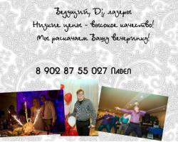 Тамада (ведущий) + Dj + лазеры - СУПЕРЦЕНА - Шадринск