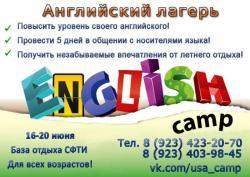 English Camp / Английский лагерь!
