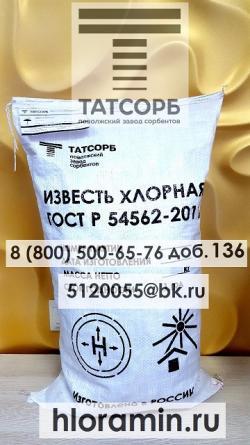 Хлорная известь в фасовке от 1,5 до 20 кг