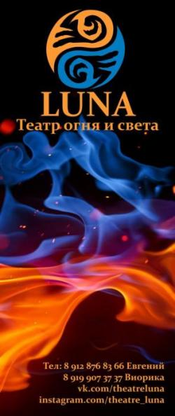 Театр огня и света LUNA