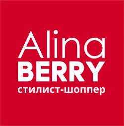 Стилист, шоппер, имиджмейкер Алина Березина