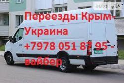 Грузоперевозки по Симферополю, переезды Крым - Украина- Крым