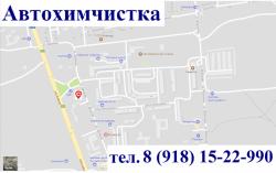 АВТОХИМЧИСТКА г. Кропоткин