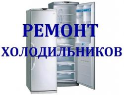 мастер холодильников