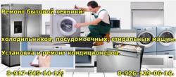 Ремонт стиральных машин Люберцы.