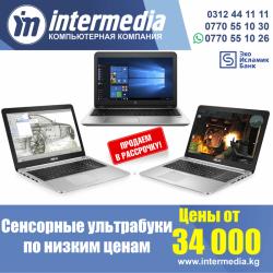 Сенсорные ноутбуки по низким ценам! Предновогодние скидки