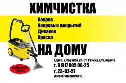 Химчистка ковров и мягкой мебели на дому в Саранске